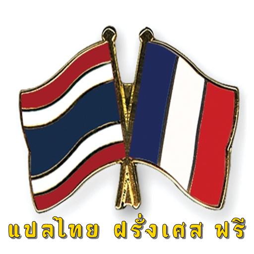 แปลภาษา ฝรั่งเศส - ไทย ออนไลน์