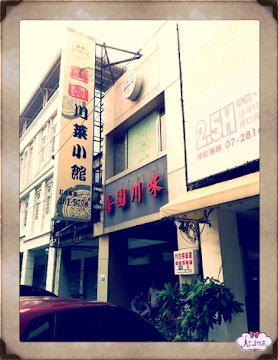 喜園川菜小吃