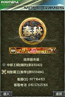 Screenshot of 春秋