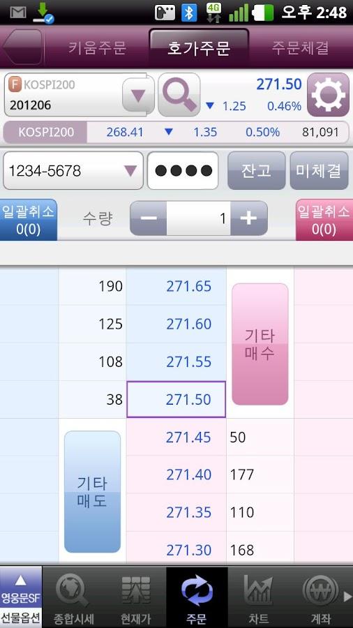 키움증권 영웅문S_Futures- screenshot