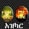 AMHARIC AZKAR icon