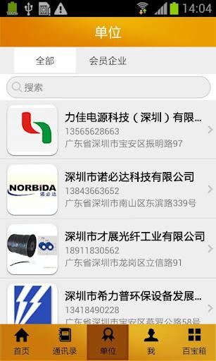 【免費商業App】深圳老板-APP點子
