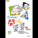 開心婆婆2四格電子版③ (manga 漫画/Free) logo