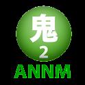 鬼ヶ島のオールナイトニッポンモバイル第2回 logo