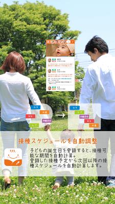 予防接種ナビ - screenshot