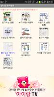 Screenshot of 들리는 전래동화 - 통합 어플