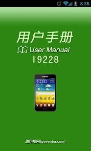 三星Galaxy Note I9228用户手册