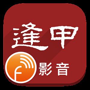 逢甲影音 FLIPr 教育 App LOGO-硬是要APP