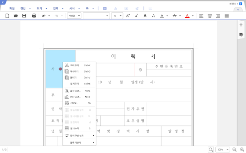 玩商業App|한컴오피스 한글 2014免費|APP試玩