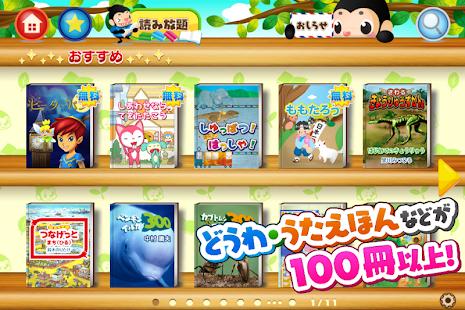 童話読み放題 動く絵本「スマほん」赤ちゃん子供向けおすすめ絵本の読み聞かせアプリ無料 Screenshot