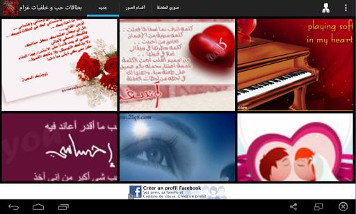 【免費娛樂App】بطاقات حب و خلفيات غرام  2015-APP點子