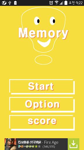 POINT 기억력 테스트