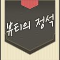 뷰티의 정석(화장품 순위 정보 제공+뷰티 필수 어플) icon