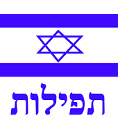 Siddur Sfaradi (Free Version)