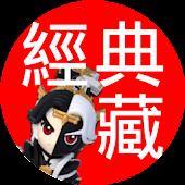 布袋戲經典藏(金光、霹靂)