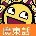 Cantonese slang on your move! icon