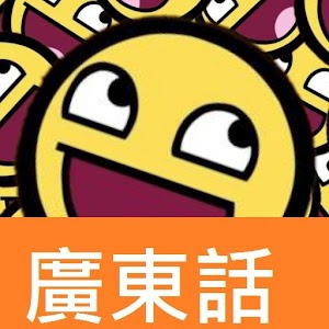 Cantonese slang on your move! for PC and MAC