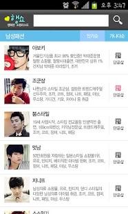 행쇼!-행복한 쇼핑몰 모음,의류소호,비키니,여성패션 - screenshot thumbnail