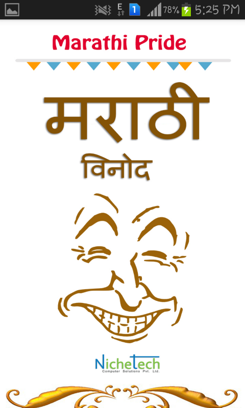 Marathi Pride Marathi Jokes - screenshot