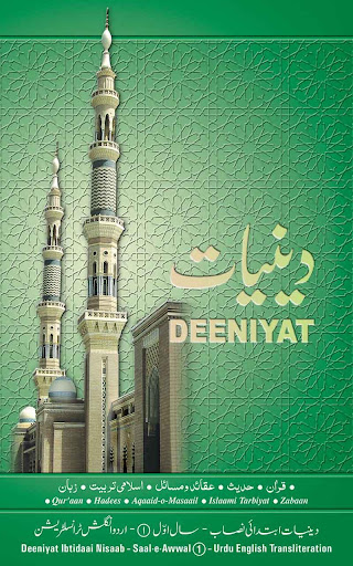 Deeniyat 1 Year Urdu - English