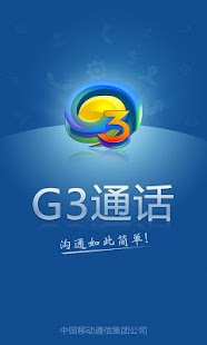 G3通话_免费网络电话