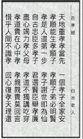 Screenshot of 百孝經