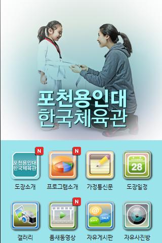 포천 용인대 한국 체육관