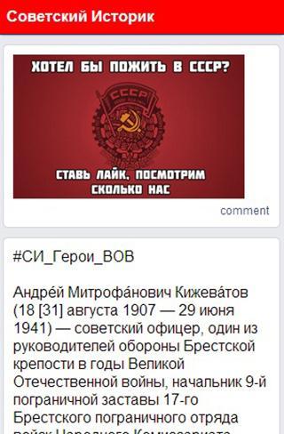 Советский Историк