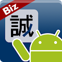 Biz誠 for Android logo