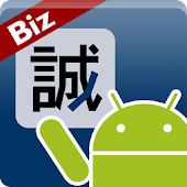 Biz誠 for Android