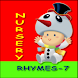 Nursery Rhymes Vol 8