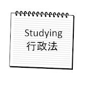 Studying 行政法(短答)