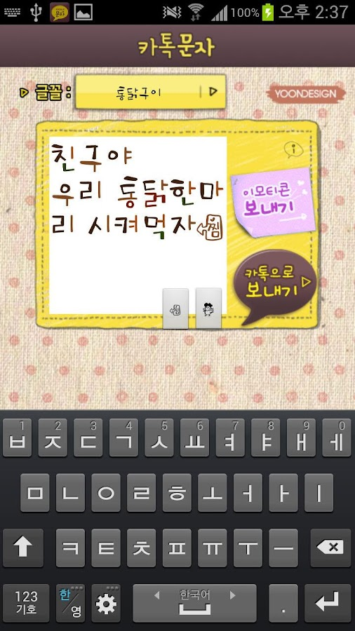 FontLand - 통닭구이 - screenshot