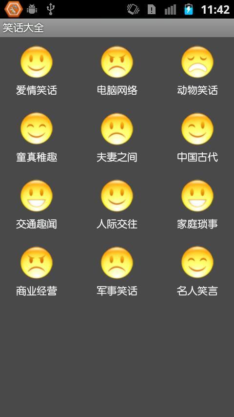 开心笑话 - screenshot