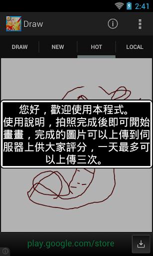 玩娛樂App 鬼畫符免費 APP試玩