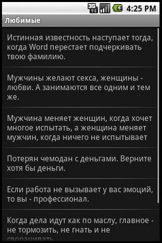 Цитаты widget- screenshot