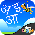 Marathi Alphabet By Tinytapps icon