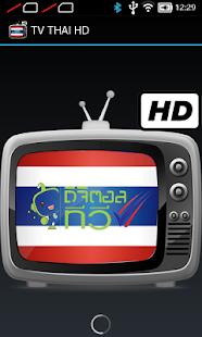 ดูทีวีออนไลน์ TV THAI HD