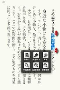図解 頭の良い「超」勉強術~世界一わかりやすい頭がよくなる3- screenshot thumbnail