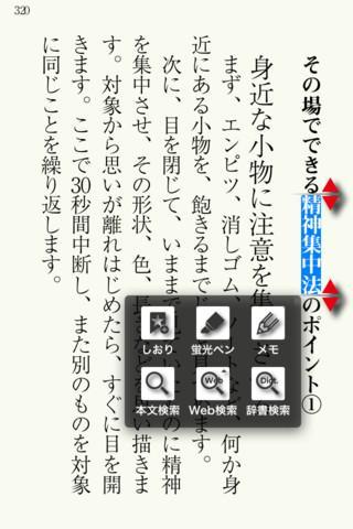 図解 頭の良い「超」勉強術~世界一わかりやすい頭がよくなる3- screenshot