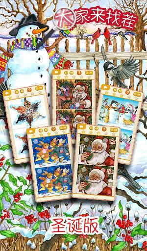 大家来找茬:圣诞版 - 孩子和成人在家庭假期里益智游戏