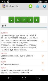 Free Download Русско узбекский словарь APK