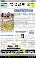 Screenshot of The Korea Daily (미주 중앙일보)