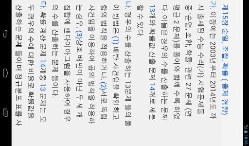 【免費書籍App】Korea Sunung Math 2003-2014 B5-APP點子
