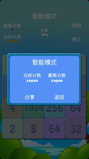玩免費休閒APP|下載2048 智能版 app不用錢|硬是要APP