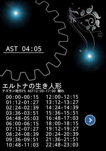 DQ10七不思議時計