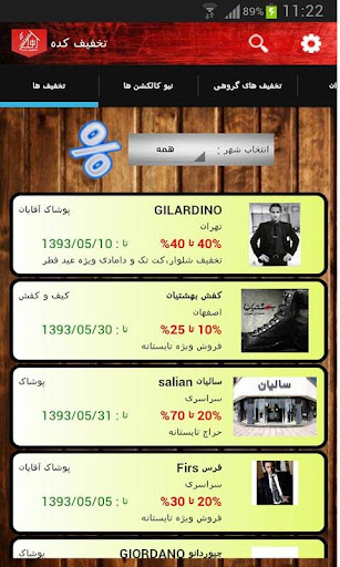 Takhfifkadeh Sales Reference