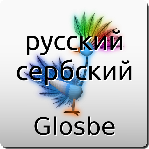 Русский-Сербский Словарь LOGO-APP點子