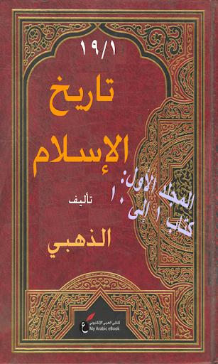 تاريخ الإسلام – الذهبي 1