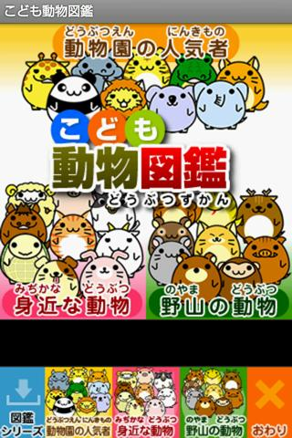 Animal book(for infants) 1.9.4 Windows u7528 1